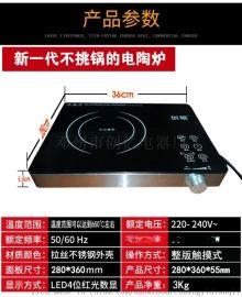 商用家用电陶炉 火锅炉  不锈钢电陶炉 加热快