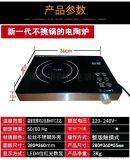 商用家用電陶爐 火鍋爐  不鏽鋼電陶爐 加熱快