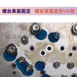 滤波器金属螺丝固定胶水 双工器金属固定蓝色UV胶