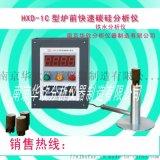 快速碳硅分析仪