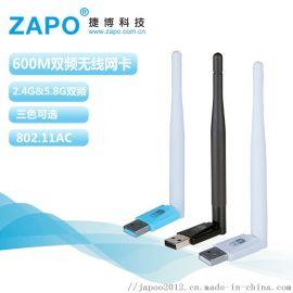 ZAPO品牌 W58 RTL8811AU 双频无线网卡 台式机USB无线网卡 双频WIFI网卡接收器