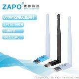 ZAPO品牌 W58 RTL8811AU 雙頻無線網卡 臺式機USB無線網卡 雙頻WIFI網卡接收器