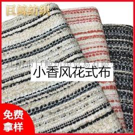 粗纺花呢毛呢含毛面料大衣裙子时装面料 小香风面料