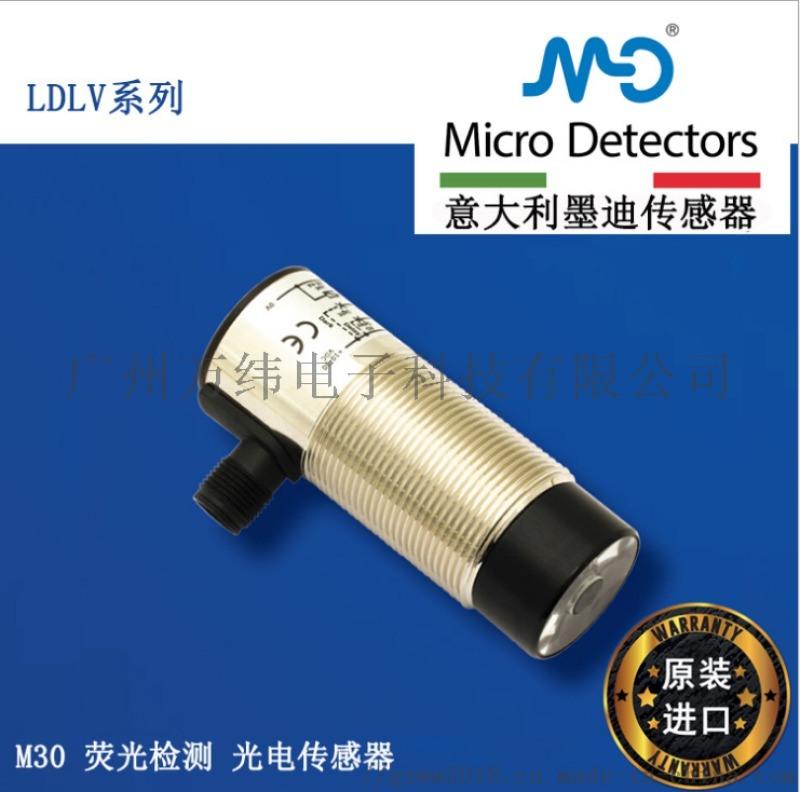 荧光检测传感器,LDLV/0N-1K,墨迪 M.D
