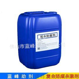 蓝峰BIT+MIT复合杀菌剂 5%含量