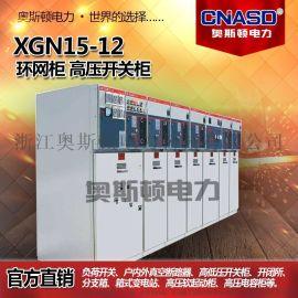 HXGN15-12高压环网柜成套电气配电柜开关柜
