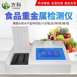 方科食品重金属检测仪,FK-SZ食品重金属检测仪器