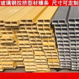 玻璃钢檩条工厂厂房承重建筑材料日子管耐腐蚀檩条