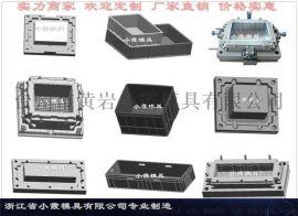 塑胶模具厂家PP周转箱模具设计制造