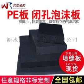 变形缝嵌缝板闭孔泡沫塑料板低发泡聚乙烯泡沫板-炜荣