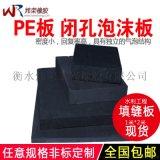 變形縫嵌縫板閉孔泡沫塑料板低發泡聚乙烯泡沫板-煒榮