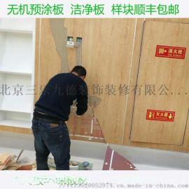 装配式系统洁净板纤维水泥板无机预涂板