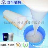液體移印矽膠 不冒油液體移印矽膠