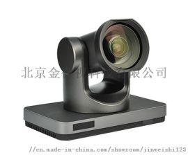 4K超高清视频会议摄像机 JWS900K