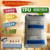 廠家直供TPU 透明粒子98度 手機套原料聚氨酯