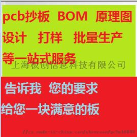 北京pcb抄板 北京线路板抄板 芯片解密