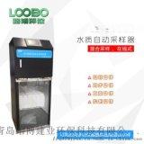 LB-8000K 在线水质采样器(断电自动保护)
