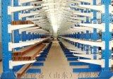 威海懸臂式貨架 型材存放架 單雙懸臂板材架