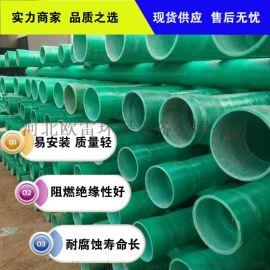 河北玻璃钢电缆保护管 玻璃钢通风排污管道