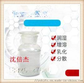 润湿分散剂OT-75 厂家 577-11-4