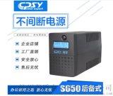 商宇ups不间断电源,高频PWM技术。