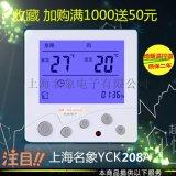 地暖溫控器液晶溫控器/房間溫控器/大功率地暖溫控器/電採暖溫控器