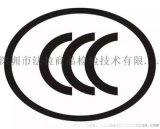 提供各种电子电器类产品检测认证服务