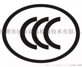 提供各種電子電器類產品檢測認證服務