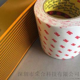 3m9888T双面胶高粘无纺布双面胶可代客分切冲型