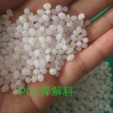 可降解BDP澱粉生物降解劑 用於PP PE吹膜降解塑料有機添加劑
