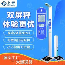 上禾SH-201双屏全自动电子身高体重测量仪