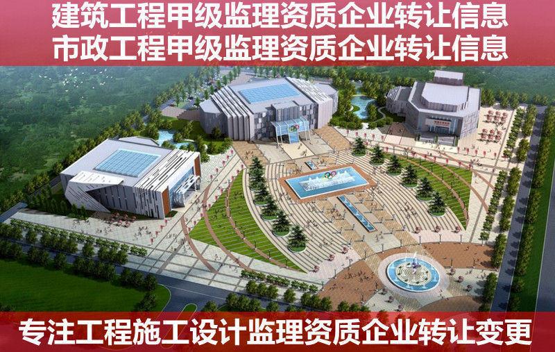 金華一級電子與智慧化施工資質建築企業轉讓