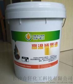 合軒供應鏈條油,適用塗裝線/烤漆線等的高溫鏈條油