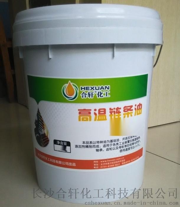 合轩供应链条油,适用涂装线/烤漆线等的高温链条油