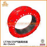 宝昊石油机械LT700/250气胎离合器