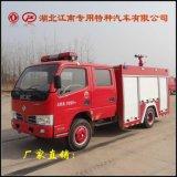 2吨消防车价格  13872855119