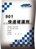 华千——901快速堵漏剂