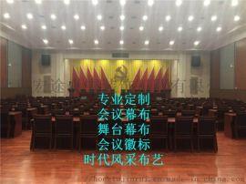 陕西省铜川市定做防火阻燃电动舞台幕布生产厂家