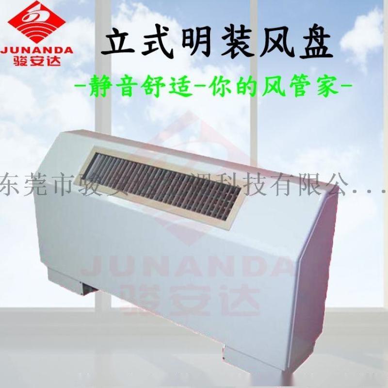 駿安達立式明裝風盤,冷暖水空調風機盤管