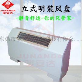 骏安达立式明装风盘,冷暖水空调风机盘管