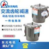 厂家直销东元交流光轴定速电机3IK15GA-C