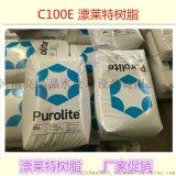 通辽供应原装进口漂莱特树脂工业级C100E有现货