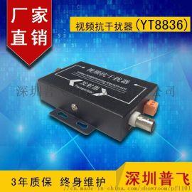 视频抗干扰器 YT8836