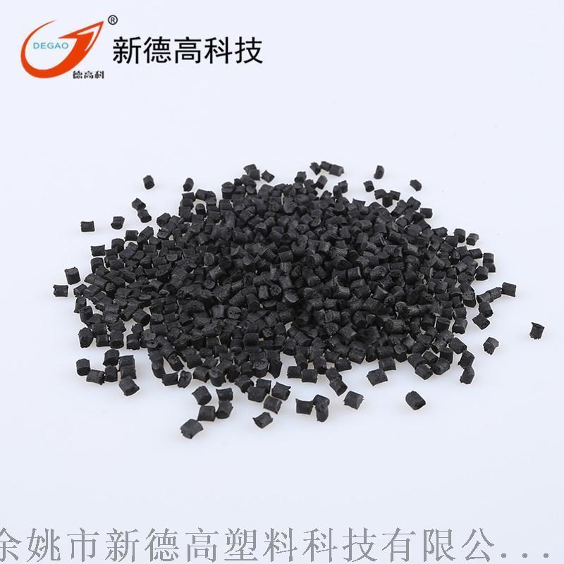 宁波PA66碳纤维导电塑料 耐磨纺织配件PA66