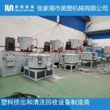 高速混合機組 SRL-Z500/1250L混合機