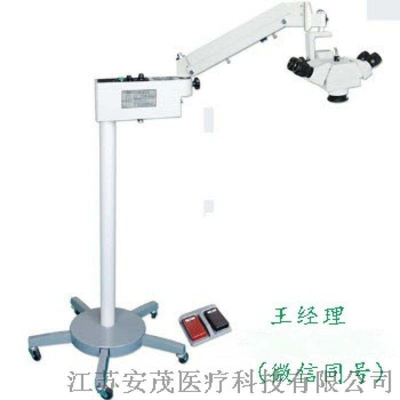 高端全新原装4C医用手术显微镜