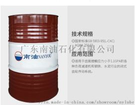广州厂家直销合成重负荷工业齿轮油