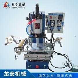 LA1828T小型自动烫金机 气动高温热烫机