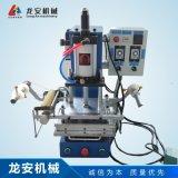 LA1828T小型自動燙金機 氣動高溫熱燙機