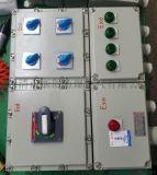 BXK-T防爆开关控制箱、内装断路器